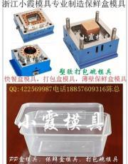 專業做1500毫升塑料PP盒模具工廠