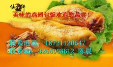 鸡翅包饭加盟培训台湾鸡翅包饭做法特色小吃