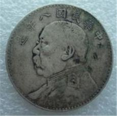 袁世凯九年银币怎么拍卖快速