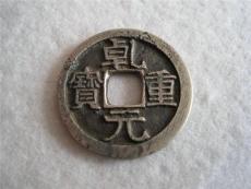 2016年楚乾元重宝大钱拍卖成交率