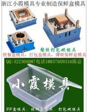 大量供应餐盒模具 塑料便当盒模具制造