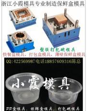 生產900ml方盒塑料模具廠家
