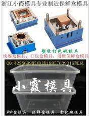 浙江塑料七彩盒模具 850毫升保鮮盒模具