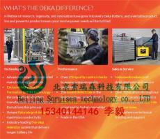美国德克DEKA蓄电池 中国 唯一代理商
