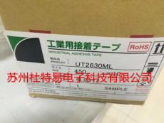 索尼UT2620 索尼超薄泡棉胶带 胶带直销