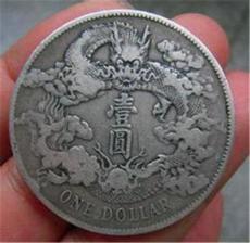 宣统三年银币需不需要鉴定