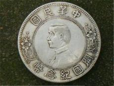 孙中山像银?#19994;?#37492;赏与收藏
