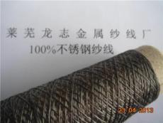 纯金属线 100%金属纤维线