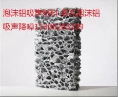 多孔金屬泡沫鋁 吸聲泡沫鋁 吸聲
