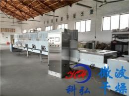 微波五谷杂粮烘烤设备生产厂家