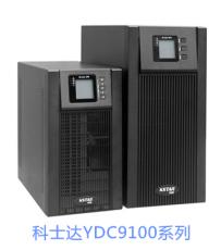 深圳科士达YDC9110S 10KVA UPS报价