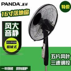 厂价直销熊猫超静音落地扇电风扇家用电风