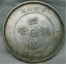 四川銀幣價格排行榜