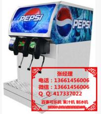 網吧網咖可樂機專賣店自助餐可樂機專用