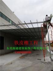 東莞橋頭橫瀝企石鋼結構工程鐵皮棚工程