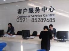 福清三洋空调售后服务维修电话 欢迎光临