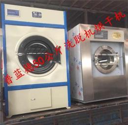 50公斤水洗机价格 50公斤变频洗脱机价格
