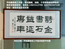 深圳哪家做字畫裝裱質量和價格便宜 包送貨