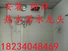 太原安装热水器花洒多少钱维修马桶水龙头
