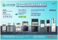 云南艾龍飲水機 直飲凈水設備 商用純水機