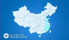 2017中國華交會 上海華交會