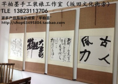 深圳洪浪北装裱字画 兴东装裱字 留仙洞裱画