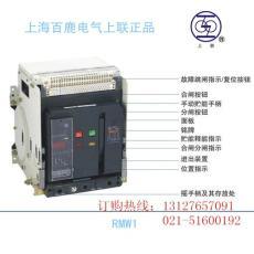 上海上聯牌 RMW1-2000/3P 1000萬能式斷路器