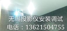 無錫投影機安裝/安裝投影機無錫/投影機安裝