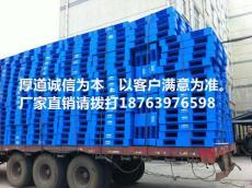 河南郑州洛阳塑料托盘批发价