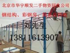 北京二手钢结构厂房回收 废旧工厂设备回收