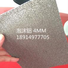 盐颗粒泡沫铝 苏州市 4MM厚泡沫铝 微米孔