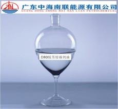東莞橫瀝 橋頭 謝崗獨家銷售溶劑油D80