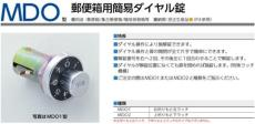 MIWA 美和 收信箱用簡易撥號鎖MDO