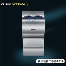 迪士尼烘手器品牌英国Dyson戴森烘手器AB14