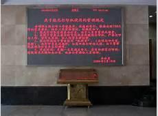 肇庆市闸岗镇室内显示屏安装