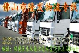 顺德区乐从镇到郑州航空港经济综合实验区特