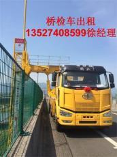重庆铜梁16米桥检车出租信息