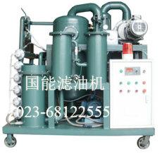 供應國能ZYD高效雙級真空濾油機