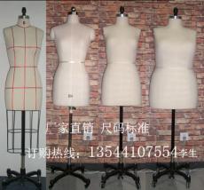美國標準板房立裁模特 新加坡標準板房人臺