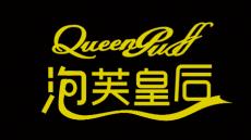 泡芙皇后 蛋糕加盟費用-廣州天誠餐飲公司
