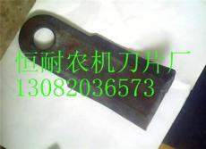 赵县型秸秆还田机刀片