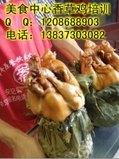 正宗清蒸荷叶香草鸡技术培训台湾草包鸡加盟