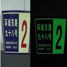 小區地名蓄光標志牌 夜光自發光門牌標牌