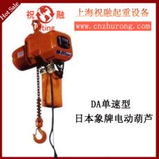 日本进口象牌电动葫芦-FA型象牌电动葫芦-使