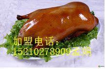 脆皮烤鸭技术培训v北京脆皮烤鸭加盟价格