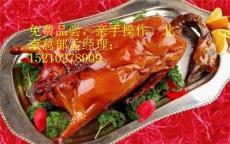 秘制配方北京果木烤鴨加盟