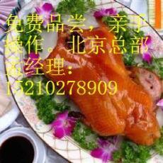 加盟北京果木脆皮烤鴨能投資多少錢