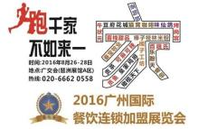 東莞連鎖加盟 軍創展覽 特色小吃連鎖加盟