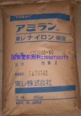 加30%玻纖 日本東麗PA66 CM3006G-30