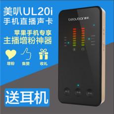 主播設備UL20i美叭蘋果手機專用直播聲卡音